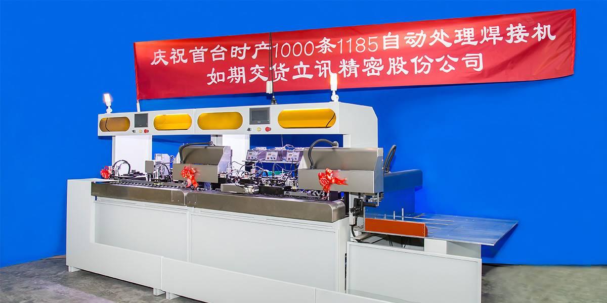 自动化焊接机